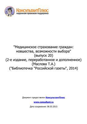 Маслова Т.А. Медицинское страхование граждан: новшества, возможности выбора