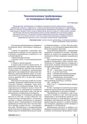 Магалиф В.Я. Технологические трубопроводы из полимерных материалов