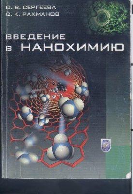 Сергеева О.В., Рахманов С.К. Введение в нанохимию