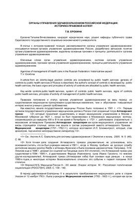 Ерохина Т.В. Органы управления здравоохранением Российской Федерации: историко-правовой аспект
