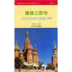 单荣荣 俄语三百句 Шань Жунжун. 300 фраз русского языка