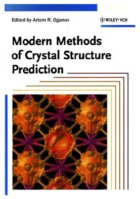 Oganov A.R. (Ed.) Modern Methods of Crystal Structure Prediction