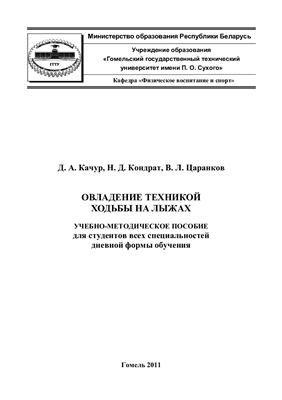Качур Д.А., Кондрат Н.Д., Царанков В.Л. Овладение техникой ходьбы на лыжах