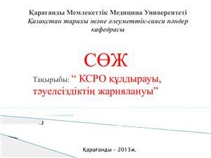 СРС в виде презентации, на тему КСРО құлдырауы, тәуелсіздіктің жариялануы