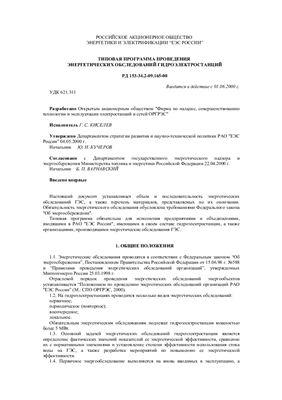 СО 34.09.165-00 (РД 153-34.2-09.165-00) Типовая программа проведения энергетических обследований гидроэлектростанций