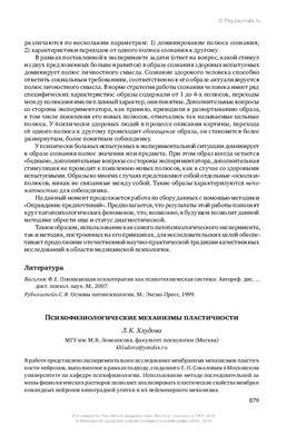 Барабанщиков В.А. (ред.) Экспериментальные исследования психофизиологической проблемы