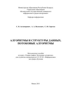 Актанорович С.В., Волосевич А.А., Сиротко С.И. Алгоритмы и структуры данных. Потоковые алгоритмы