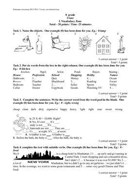 Тесты для районной олимпиады 2013-2014 гг