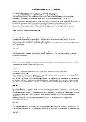 Конституция Республики Дагестан