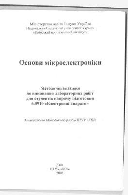 Методичні вказівки до виконання лабораторних робіт - Основи мікроелектроніки