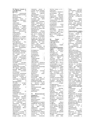 Шпаргалка для экзамена по Физиологии высшей нервной деятельности