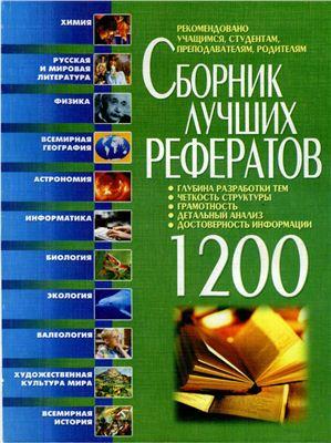 Велик Э.В. Сборник лучших рефератов