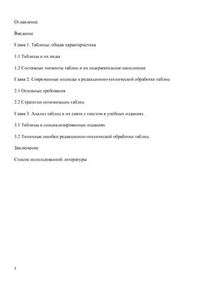 Курсовая работа - Таблицы, их виды и правила редакционно-технической обработки