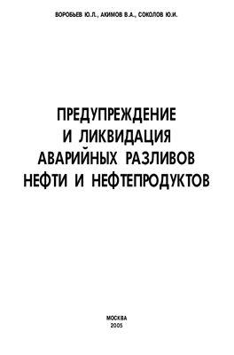 Воробьев Ю.Л., Акимов В.А., Соколов Ю.И. Предупреждение и ликвидация аварийных разливов нефти и нефтепродуктов