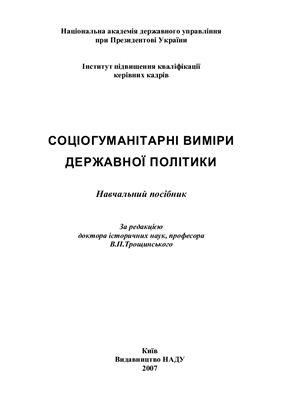 Трощинський В.П. та ін. Соціогуманітарні виміри державної політики