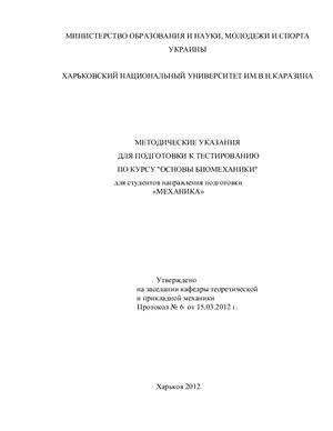 Кизилова Н.Н. Методические указания для подготовки к тестированию по курсу Основы биомеханики