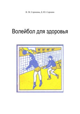 Сорокина В.М., Сорокин Д.Ю. Волейбол для здоровья