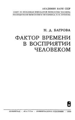 Багрова Н.Д. Фактор времени в восприятии человеком