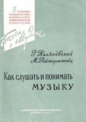 Поляновский Г.А., Ройтерштейн М.И. Как слушать и понимать музыку