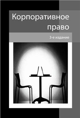 Еремичев И.А., Павлов Е.А. (ред.) Корпоративное право