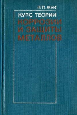 Жук Н.П. Курс коррозии и защиты металлов