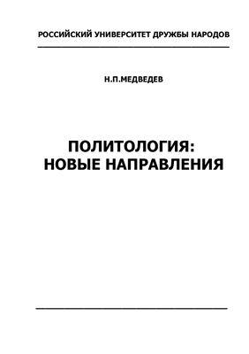 Медведев Н.П. Политология, новые направления