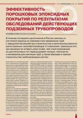 Гольдфарб А.Я., Божко Н.В. Эффективность порошковых эпоксидных покрытий по результатам обследований действующих подземных трубопроводов