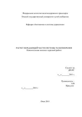 Курсовая работа - Расчет передающей части системы телеизмерения