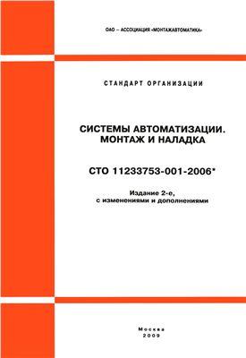 СТО 11233753-001-2006*. Системы автоматизации. Монтаж и наладка