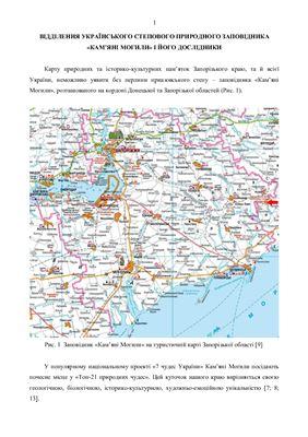 Відділення Українського степового природного заповідника Кам'яні Могили і його дослідники