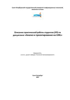 Новиков Ф.А. Описание практической работы студентов (ЛП) по дисциплине Анализ и проектирование на UML
