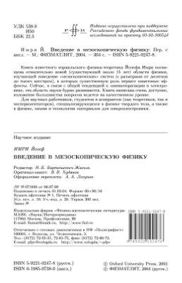 Имри Й. Введение в мезоскопическую физику