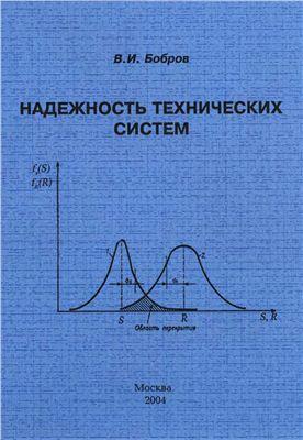 Бобров В.И. Надежность технических систем