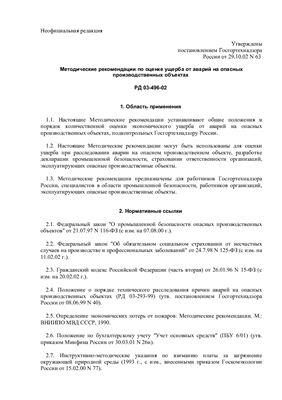 РД 03-496-02 Методические рекомендации по оценке ущерба от аварий на опасных производственных объектах