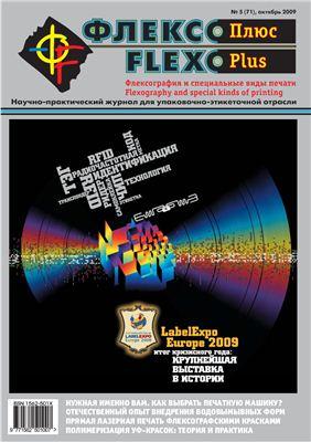 Флексо Плюс 2009 №05 (71) октябрь
