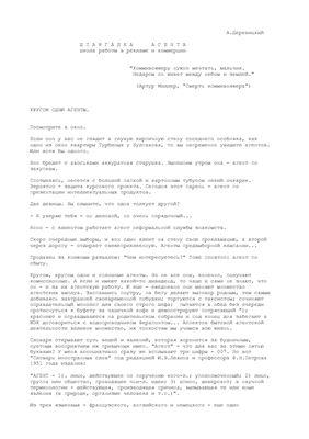 Деревицкий А. Шпаргалка агента: школа работы в рекламе и коммерции