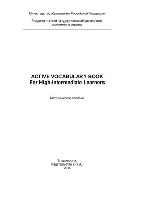 Тё И.В. (ред.) Active Vocabulary Book: For High-Intermediate Learners