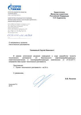 Проект технического регламента