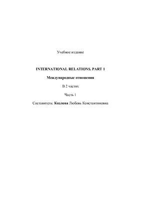 Козлова Л.К. (сост.) Международные отношения: часть 1. International Relations. Part 1