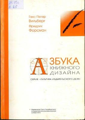 Вильберг Г.П., Форсман Ф. Азбука книжного дизайна