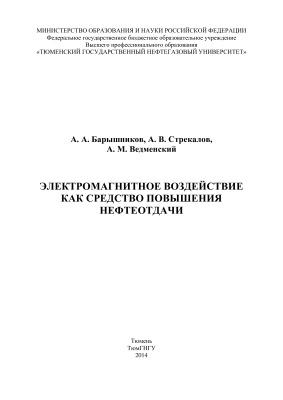 Барышников А.А., Стрекалов А.В., Ведменский А.М. Электромагнитное воздействие как средство повышения нефтеотдачи