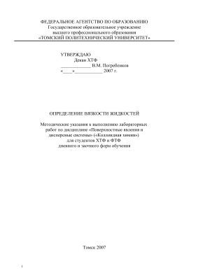 Катюхин В.Е., Карбаинова С.Н. (сост.) Определение вязкости жидкостей