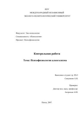 Психофизиология алкоголизма