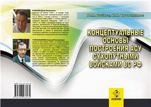 Бобков Ю.Я., Тютюнников Н.Н. Концептуальные основы построения АСУ Сухопутными войсками ВС РФ