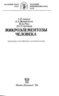 Авцын А.П., Жаворонков А.А., Риш М.А., Строчкова Л.С. Микроэлементозы человека