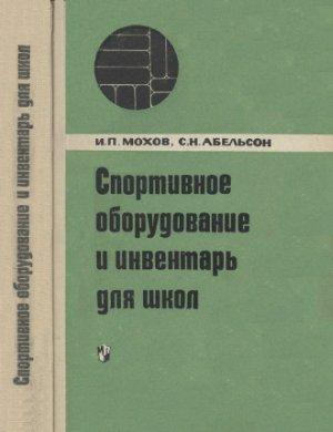 Мохов И.П., Абельсон С.Н. Спортивное оборудование и инвентарь для школ