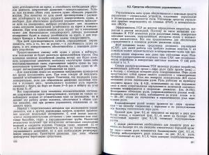 Жинкин В.Б. Теория и устройство корабля. часть 1