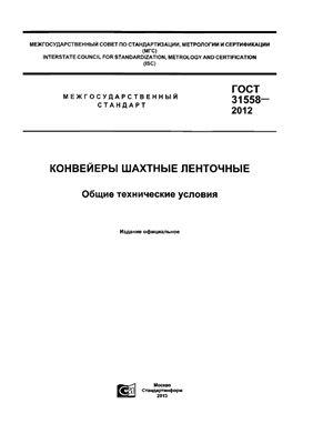 ГОСТ 31558-2012 Конвейеры шахтные ленточные. Общие технические условия