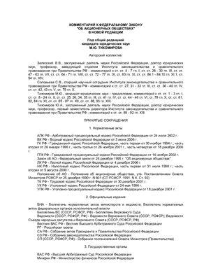 Тихомиров М.Ю. (ред.) Комментарий к Федеральному Закону об Акционерных обществах