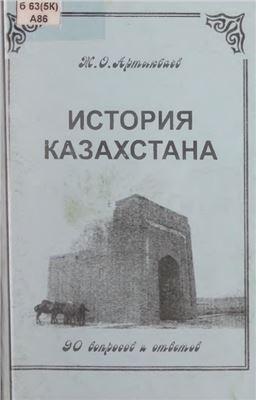 Артыкбаев Ж.О. История Казахстана (90 вопросов и ответов)
